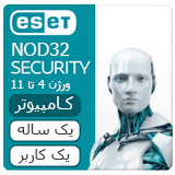 لایسنس آنتی ویروس ایست نود 32 - مخصوص کامپیوتر - 1ساله - 1 کاربر - Eset Nod32 Smart & Internet Security - ورژن 4 تا 11