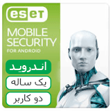 لایسنس آنتی ویروس ایست نود 32 - مخصوص گوشی موبایل - 1ساله - 2 کاربر - Eset Nod32 Mobile Security