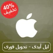 تحویل آنی اپل آیدی - دائمی و بدون محدودیت - وریفای شدهی امریکا