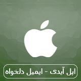 اپل آیدی با ایمیل دلخواه شما - دائمی و بدون محدودیت - معتبر و وریفای شده
