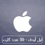 اپل آیدی کارتی - هر عدد فقط 18000 تومان - دائمی و بدون محدودیت - وریفای شده آمریکا