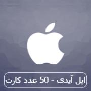 ارسال پستی اپل آیدی - دائمی و بدون محدودیت - وریفای شدهی امریکا